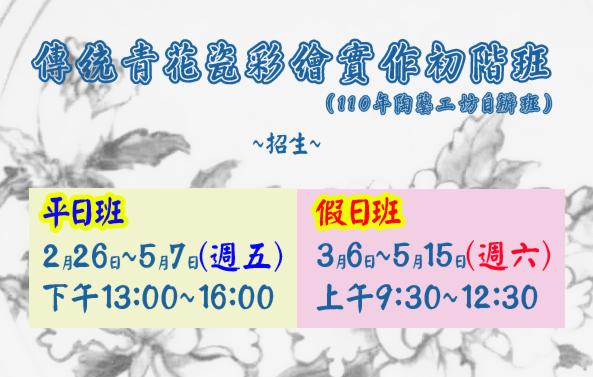 110年陶藝工坊傳統青花瓷彩繪實作初階班(工坊自辦班)