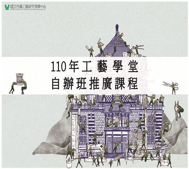 110年第一學期「工藝學堂自辦班」推廣課程
