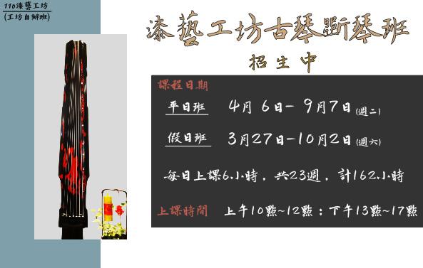 110年漆藝工坊古琴斲琴班(第1~2期工坊自辦班)
