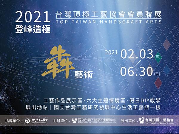 2021登峰造極-犇藝術  台灣頂極工藝協會會員聯展