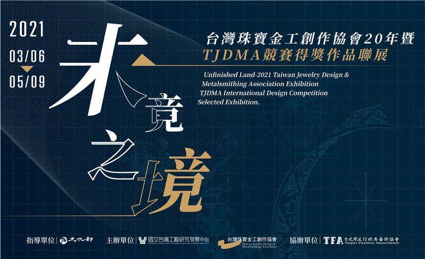 未竟之境: 台灣珠寶金工創作協會20年暨TJDMA競賽得獎作品聯展