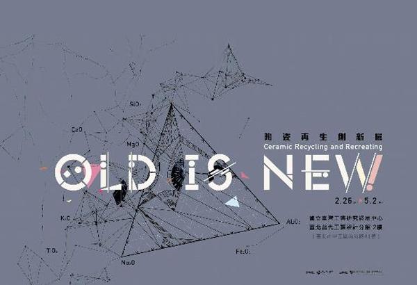 Old is New-陶瓷再生創新展~來自鶯歌的研創能量,結合科技、工藝、生活的陶瓷時代奧秘!