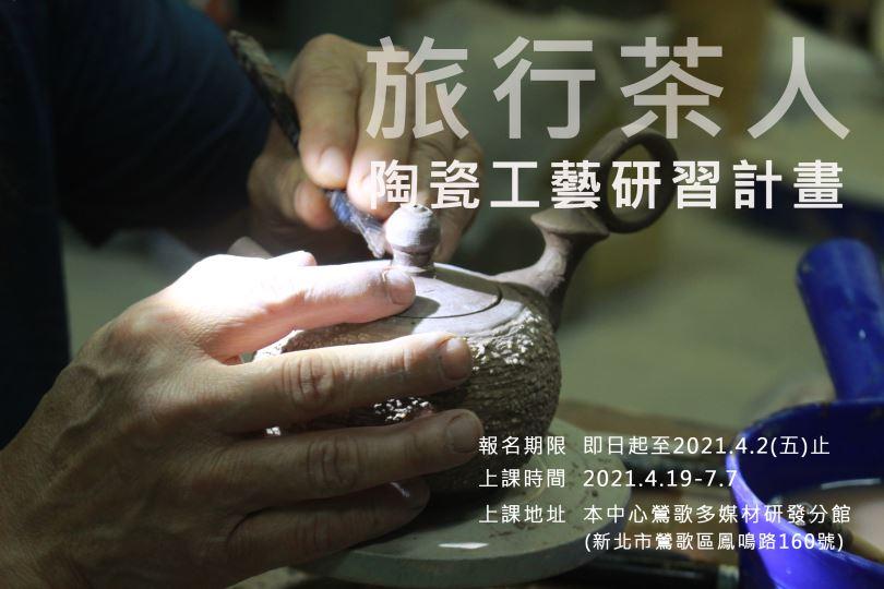旅行茶人-陶瓷工藝研習計畫