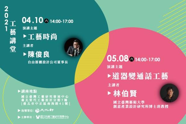 2021工藝講堂 -「臺灣當代工藝的多重面貌系列講座」(4-5月) 歡迎報名參加
