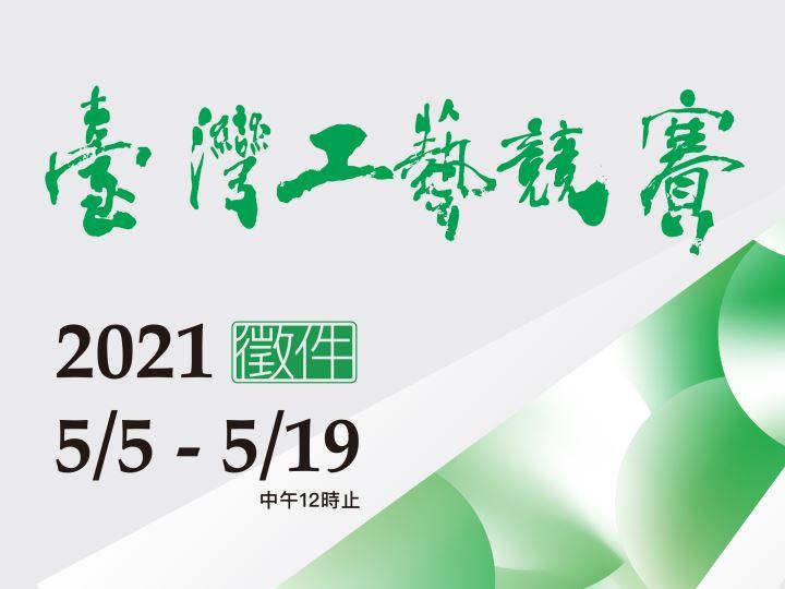 「2021臺灣工藝競賽」徵件,報名時間5/5日~5/19日中午12:00止