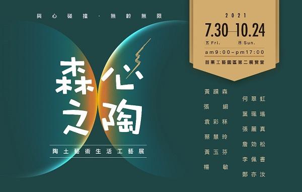 森心之陶-陶土藝術生活工藝展
