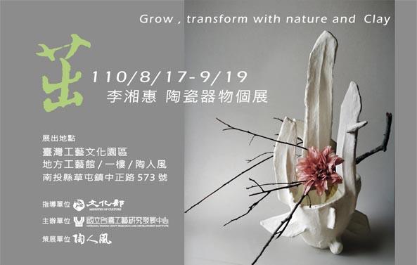 「茁」-李湘惠陶瓷器物個展