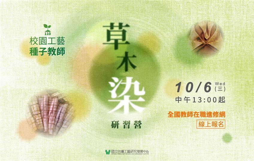 110年校園工藝種子教師研習營-草木染班