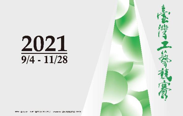 2021臺灣工藝競賽特展