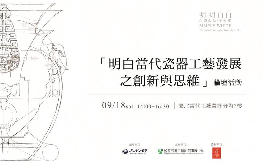 明明白白 白瓷觀點·王俠軍 –「 明白當代瓷器工藝發展之創新與思維」論壇活動