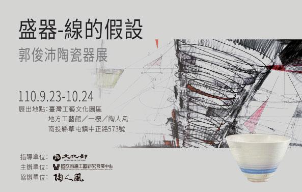 盛器-線的假設-郭俊沛陶瓷器展