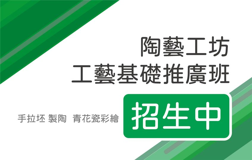 臺灣工藝文化園區 110年陶藝工坊工藝基礎推廣班