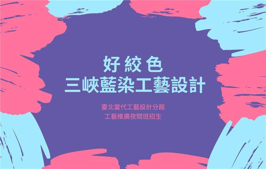 「好絞色—三峽藍染工藝設計」工藝推廣夜間班招生