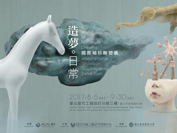 造夢。日常-國際袖珍雕塑展