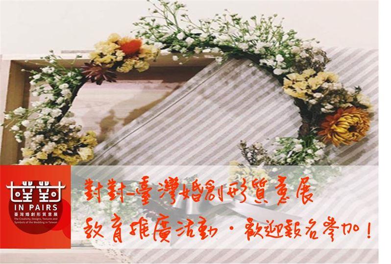 「對對-臺灣婚創形質意展」教育推廣活動