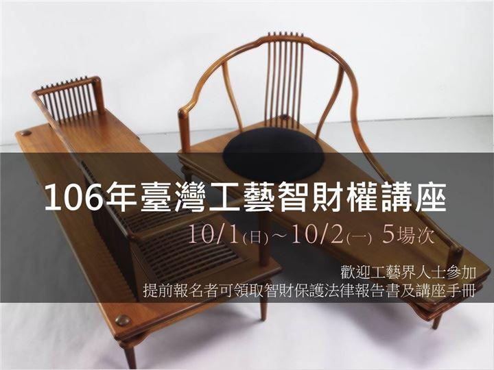 106年臺灣工藝智財講座