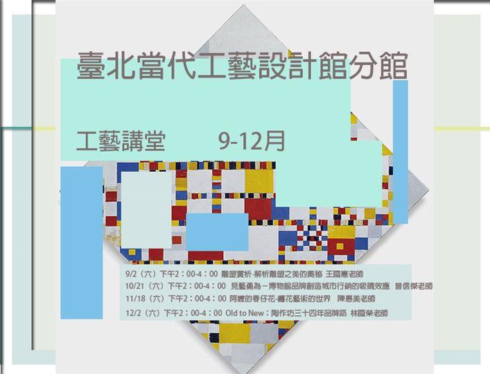 台北分館9-12月工藝講堂