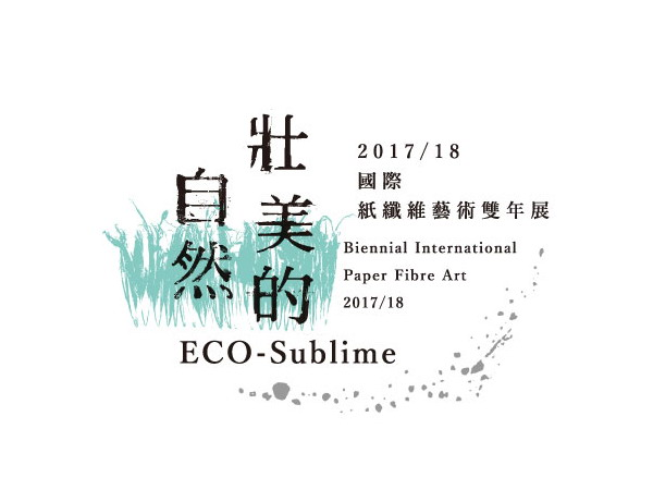壯美的自然 -2017/18國際紙纖維藝術雙年展
