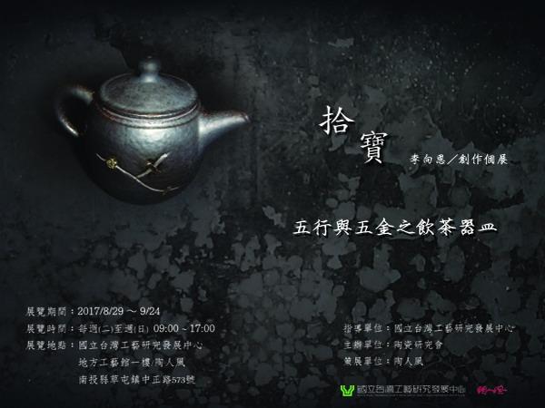 拾寶 ∕ 李向恩-飲茶器皿創作個展