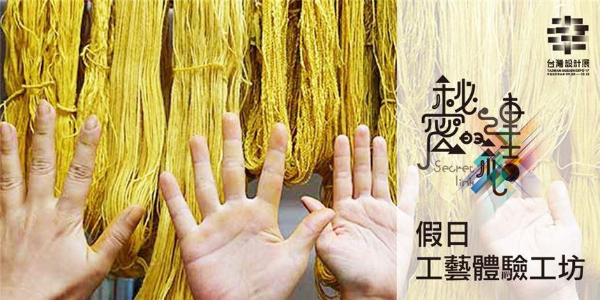 2017台灣設計展工藝館-秘密的連結【假日工藝體驗工坊】