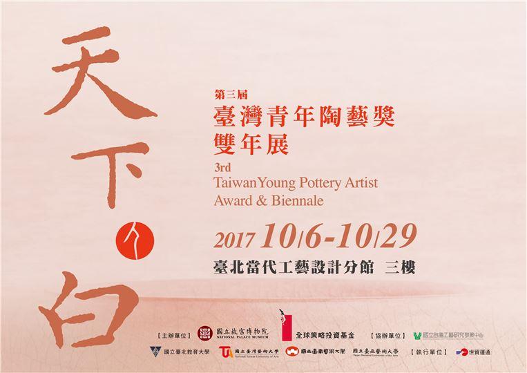 第三屆臺灣青年陶藝獎雙年展