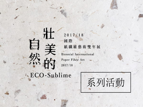 「壯美的自然-2017/18國際紙纖維藝術雙年展」系列活動