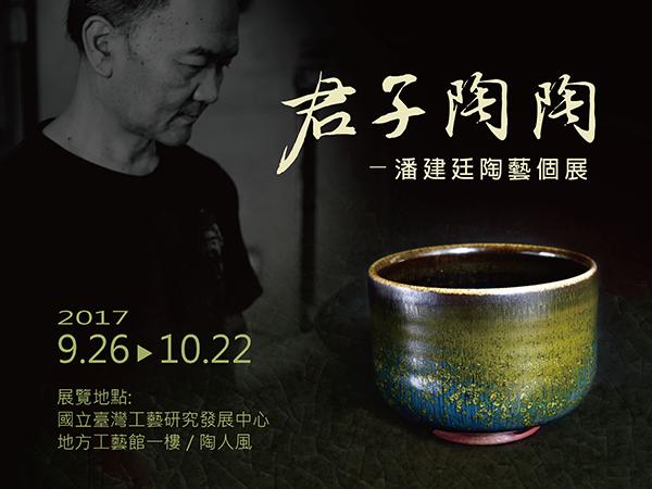 君子陶陶-潘建廷陶藝個展