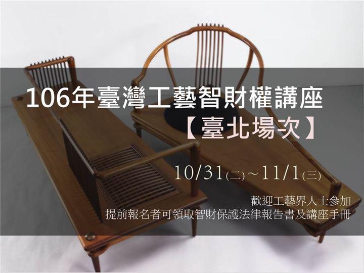 106年臺灣工藝智財權講座暨說明會(臺北場次)