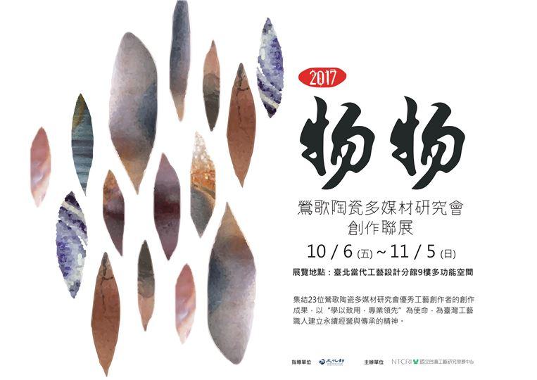 2017 物物-鶯歌陶瓷多媒材研究會創作聯展