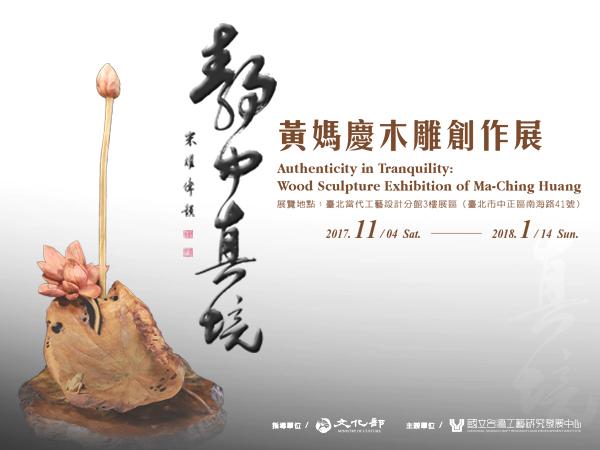 靜中真境-黃媽慶木雕創作展