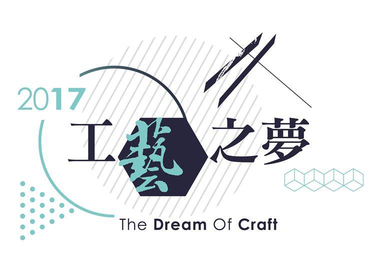2017工藝之夢特展