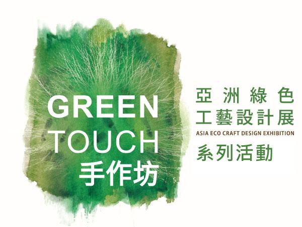 Green Touch手作坊
