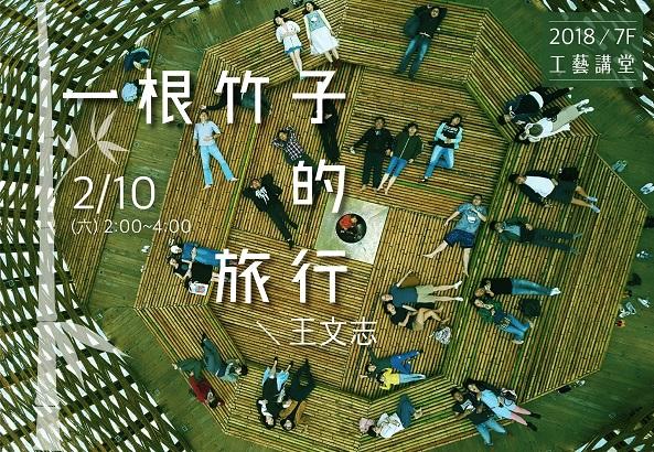 工藝講堂:一根竹子的旅行