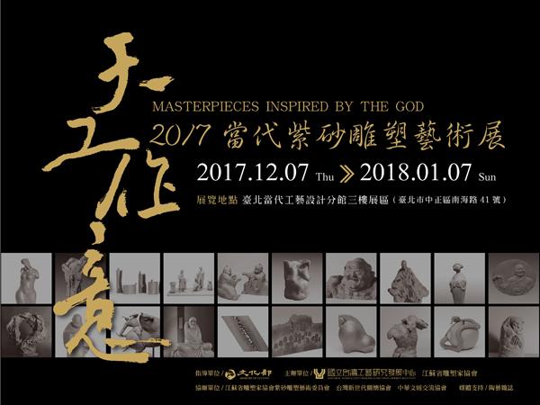 天工作意-2017當代紫砂雕塑藝術展