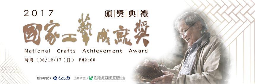 2017年國家工藝成就獎頒獎典禮