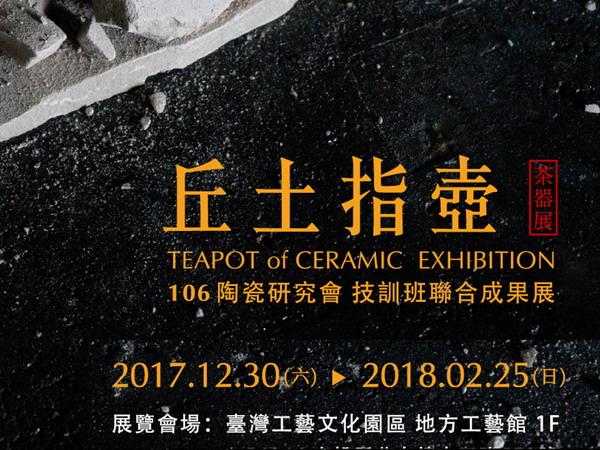 丘土指壺-106陶瓷研究會技訓班聯合成果展