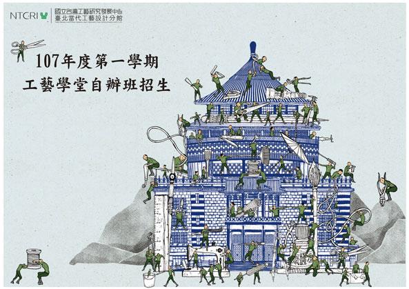 107年第一學期「工藝學堂自辦班」