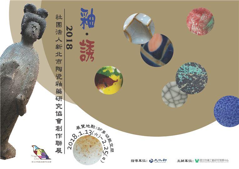 釉.誘-社團法人新北市陶瓷釉藥研究協會創作聯展