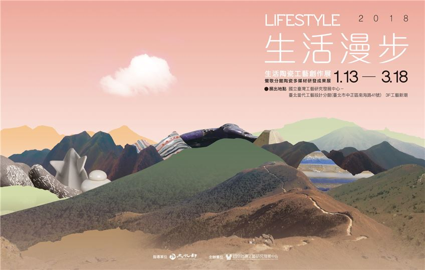 Lifestyle生活漫步─生活陶瓷工藝創作展