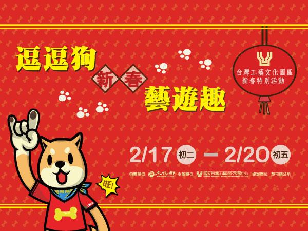 2018工藝中心新春藝遊趣-遇見逗逗狗迎新春
