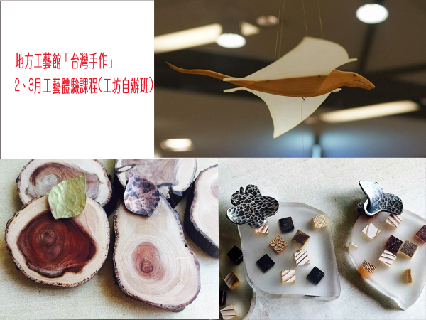 地方工藝館「台灣手作」2、3月工藝體驗課程(工坊自辦班)
