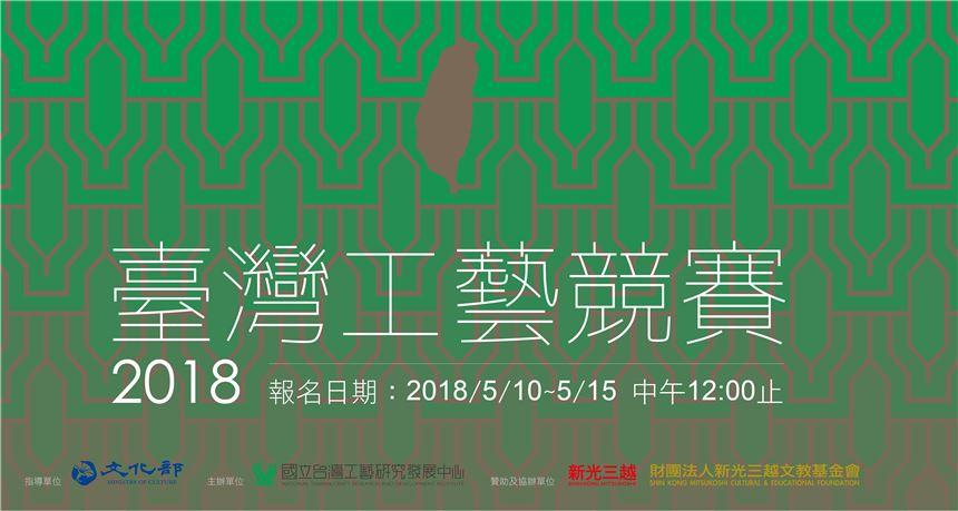 「2018臺灣工藝競賽」徵件 5/10起開始報名至5/15中午12:00止