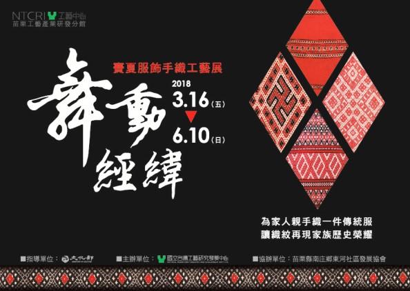 舞動經緯-賽夏服飾手織工藝展