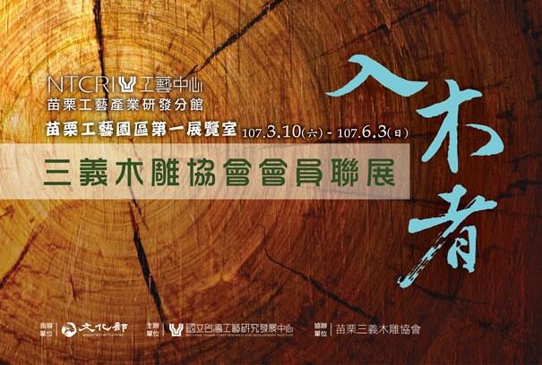入木者-三義木雕協會會員聯展