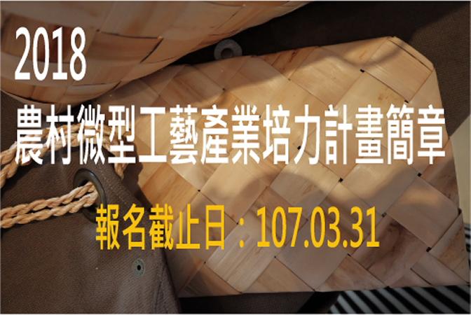 107農村微型工藝產業培力計畫報名簡章公告