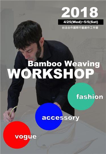 2018台法合作國際竹藝創作工作營