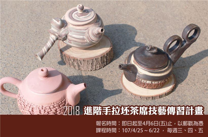 107年進階手拉坯茶席技藝傳習計畫