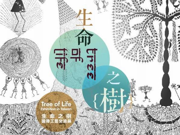2018-19「生命之樹」國際工藝交流展