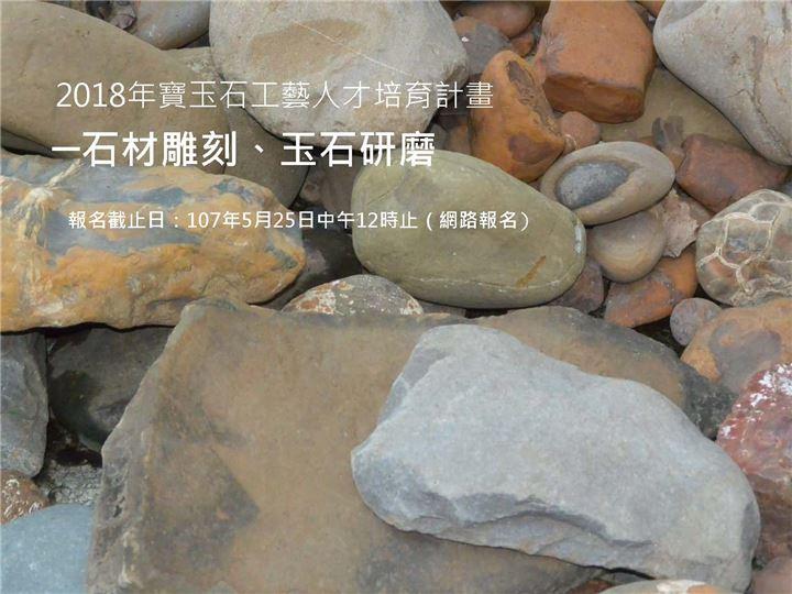 2018年寶玉石工藝人才培育計畫(一)-石材雕刻、玉石研磨