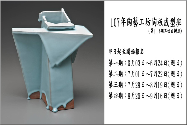 107年陶藝工坊陶板成型班(第1~4期工坊自辦班)